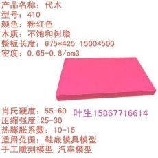 420代木675*425*(25-70)厚度