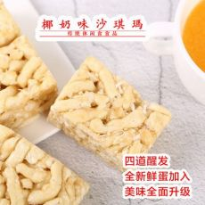 珍尚谷沙琪玛468克椰奶味黑糖味小吃沙琪玛办公室零食品
