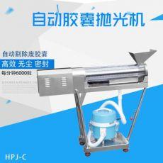 不锈钢HPJ-C型胶囊抛光机