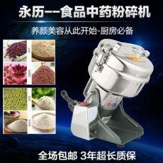 永历中药粉碎机家用电动摇摆式磨粉机500克g打粉中药粉碎机研磨机