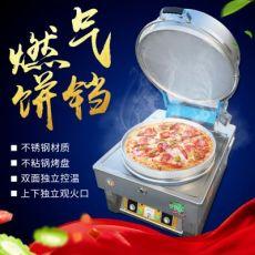 商用台式燃气烙饼炉烤饼炉千层饼燃气烤饼机烙饼机电饼铛酱香饼机