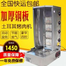 自动旋转土耳其烤肉机4控燃气烤肉拌饭炉煤气巴西烤肉机