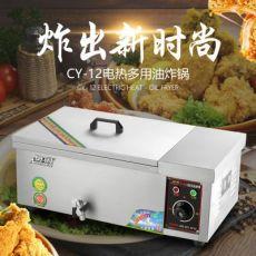 单缸多功能油炸锅电炸炉12L大容量电热不锈钢炸薯条鸡排油条机