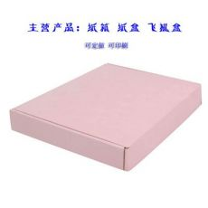 包装盒 包装盒 服装 文胸纸箱 内裤飞机盒 文胸飞机盒