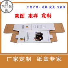 食品包装 包装纸盒 化妆品包装 包装盒子 包装 开窗盒 月饼盒
