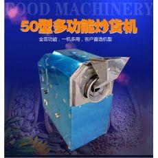 銅芯電機自動控溫多功能商用炒貨機50型燃氣炒板栗瓜子花生芝麻機