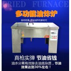 电炸多功能油炸锅大型自动炸薯条油条炉智能控温炸薯塔鸡排机