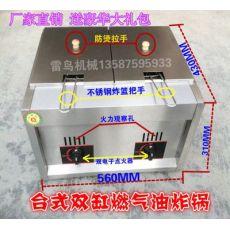 雙缸燃氣油炸鍋商用炸油條油炸爐煤氣署塔專用油炸機炸薯條機加厚