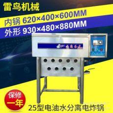 商用电热型油炸锅 25型电炸锅 油炸机炸油条