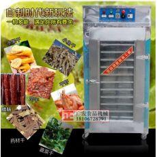 自动鼓风腊肉 腊肠烘干机 烘干箱鱼干牛肉干海鲜抽屉型10层玻璃