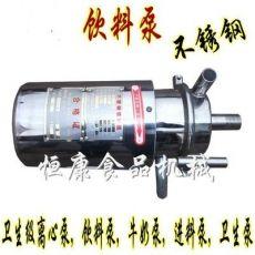 YL-3-20卫生级离心泵/饮料泵/牛奶泵/进料泵/卫生泵