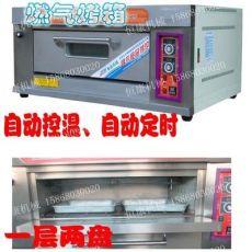一层二盘商用燃气烤箱 一层两盘煤气烤炉 食品烤箱 面包烤箱