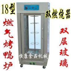 18型燃气/煤气旋转式烤鸭炉/烤鸡炉/烤禽箱/烤鸭机