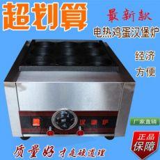九孔汉堡炉 商用电热蛋堡炉蛋挞炉鸡蛋汉堡机小吃设备 汉保炉