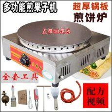 qile600_煎饼机煎饼锅煎饼果子烤饼炉商用燃气灶煎饼炉煎煎饼果子设备