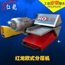 欧式分层机皮带分切机PVC/PU输送带分层机工业皮带分层机