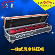 不锈钢机身 0.9米 水冷热压机 皮带接驳机 输送带接头