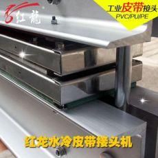 铝合金机身 3.2米*200 水冷热压机 皮带接驳机 pvc接头