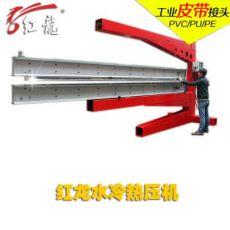 工业皮带水冷热压机皮带接驳机PVC/PU输送带接头机不锈钢铝合金
