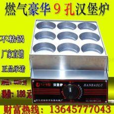商用燃气汉堡机煤气鸡蛋汉堡炉9孔蛋堡机红豆饼机不粘锅