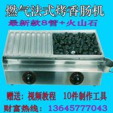 秘制烤肠机 燃气玛芬热 狗棒机烤肠机 法式烤肠机14管香肠机