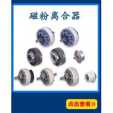 磁粉制动器磁粉离合器