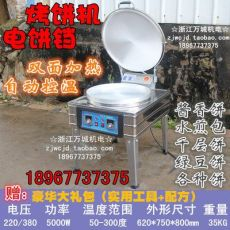 80型商用电热烤饼炉电饼铛机烙饼机煎饼机水煎包机