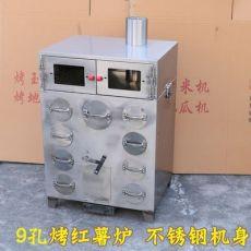 加厚9孔烤地瓜炉不锈钢玉米机 商用烤红薯机器 柴火土豆炉子烤炉