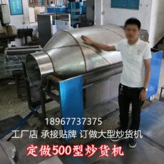 大型炒货机 100型/200型/500型炒货机 订制板栗机