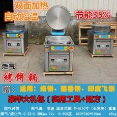 商用燃氣烤餅爐 煤氣烤餅機 電餅鐺 醬香餅機 通球電餅鐺 烙餅機