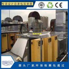 激光打标烟雾废气净化器 低温等离子除烟设备