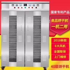 大型食品烘干机商用中药材五谷杂粮茶叶鱼牛肉腊食物烘干机箱