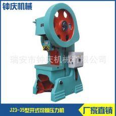 J23-35型开式可倾压力机