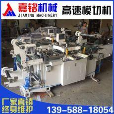 自动不干胶标签模切机 商标平压模切机冲切机 320高速卷筒模切机