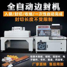 BF450边封机全自动套膜机五金管材套袋机彩盒礼盒打包机覆膜机