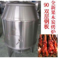 90型双层不锈钢炭火烤鸭炉 木炭烤鸭炉 烧烤炉 上海烤鸭炉