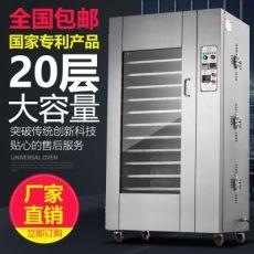 商用食品烘干箱 腊肠烘干箱 蔬菜水果药材食物脱水烘风干机