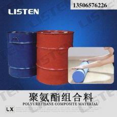 聚氨酯 健身器材发泡料
