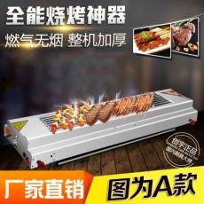 户外燃气无烟烧烤炉 (带风机)韩式烤肉炉