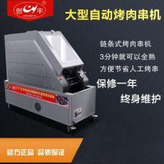 qile600_全自动豪华型燃气烤肉串机