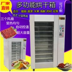 食品烘干机鱼干海鲜牛肉腊肉香肠腊肠商用烘干箱果蔬食物风干机