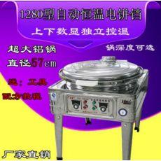 立台式两用电饼铛烙饼机商用电饼档煎饼烤饼炉千层饼酱香饼烤饼锅