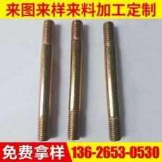 M12标准紧固件高强度双头螺螺栓 螺丝钉螺柱