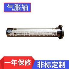 气胀轴 键条式气胀轴 涂布机气涨轴 标准气涨轴