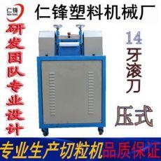 颗粒机/200B型拉式切粒机(14牙)造粒机