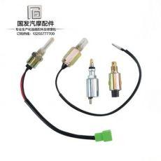 汽车配件 化油器电磁阀
