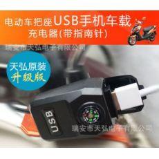 电子电动车USB车载手机充电器把管式5V2A带指南针