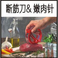4合1不锈钢48刀断筋刀24.嫩肉针.Microplane牛排碾肉器碎肉刀