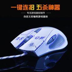 自定义宏编程7键游戏鼠标 思艺达K7