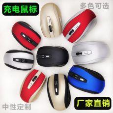 无线充电鼠标 按键静音底部无光 适合家用办公